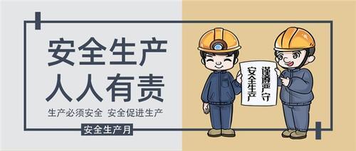 安全生产宣传标语