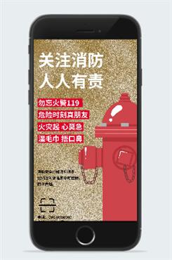 关注消防人人有责手机海报图片