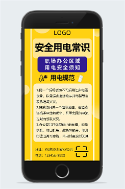 安全用电消防海报
