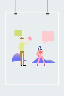 男女读书交流卡通人物插画