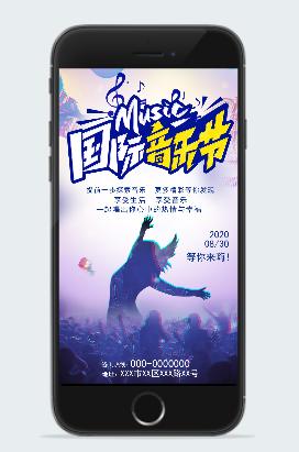 国际音乐节海报
