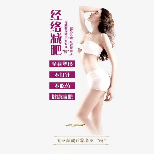 健康减肥海报美女插图