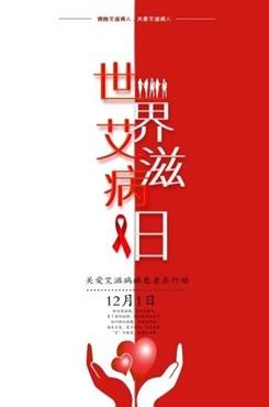 12.1世界艾滋病日