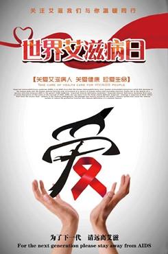 12月1日艾滋病宣传日