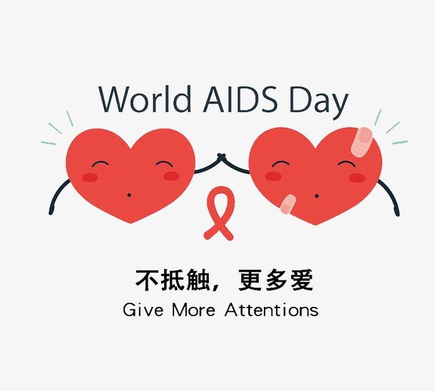 预防艾滋病广告语