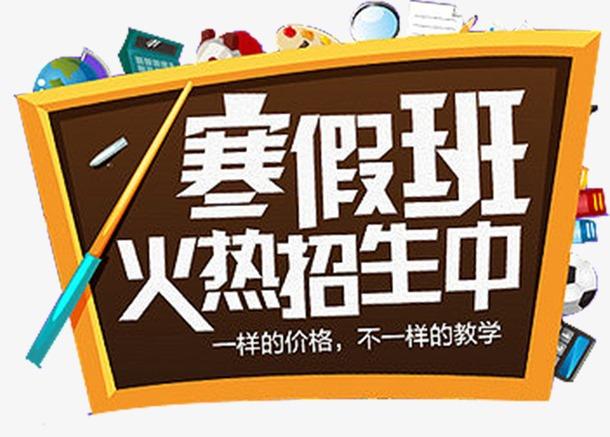 寒假班宣传广告