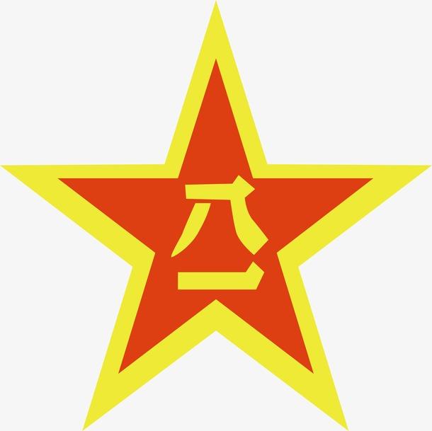 最新八一军徽图片