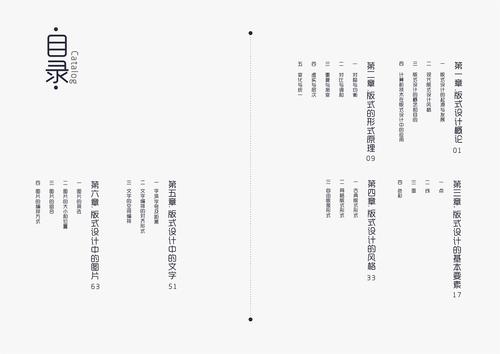 书籍目录模板