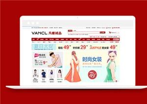购物网站界面html模板