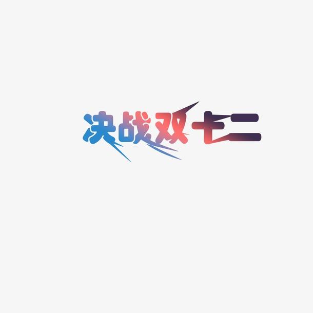 双十二艺术字体