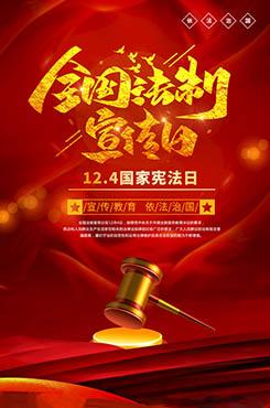 国家宪法日法制教育海报