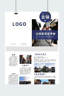 古镇旅游宣传册