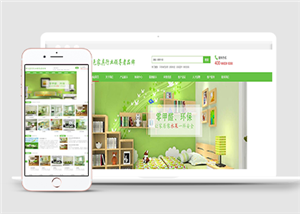 家具公司通用html5模板