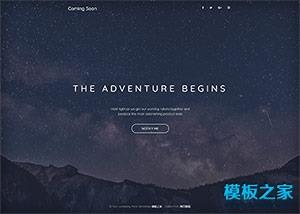 星空大气网站临时托管页面模板