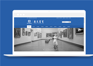 蓝色大气艺术类教育培训机构网站HTML模板
