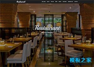 高档商务酒店宴会餐厅企业网站模板