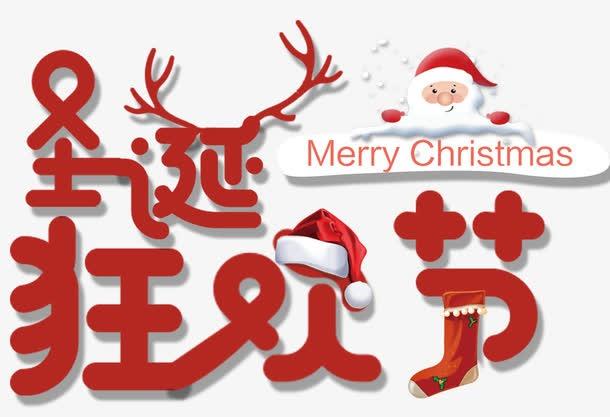 红色卡通圣诞logo艺术字
