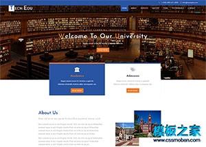 大学学校网站模板