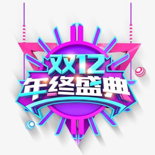 双12年终盛典logo字体