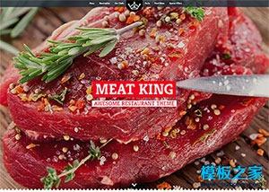 西餐美食网站html5模板