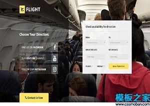 航空飞行旅游公司网站模板