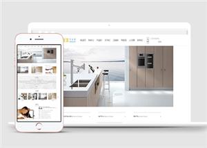 家居公司企业html5模板