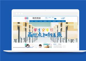全套响应式学校教育机构网站html模板