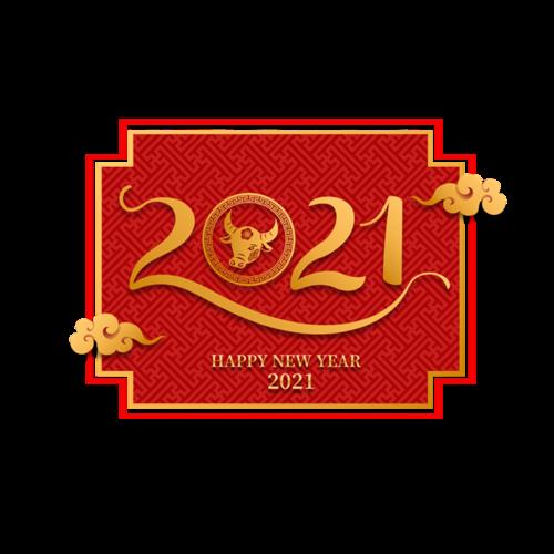 红色中国风2021新年快乐艺术字