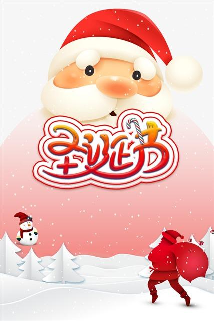 圣诞节圣诞老人海报设计