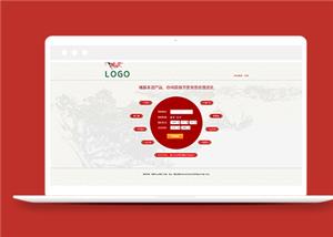 红色极简网上在线登录页网站模板