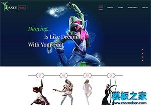 舞蹈培训机构网站