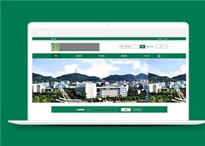大学学校网页设计模板