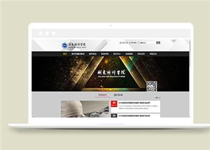 创意艺术影视表演培训学院网站模板