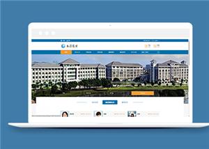 蓝色通用响应式html学院学校网站模板
