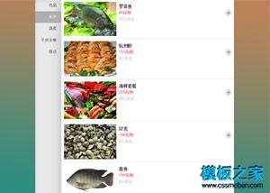 生鲜O2O微信wap网站模板