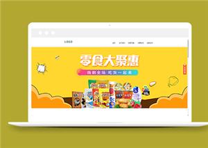 橙色精美零食销售贸易公司网站模板