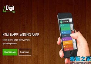 手机app应用网站模板
