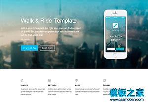 旅行手机APP企业官网html5模板