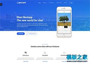 bestApp应用开发公司官网模板