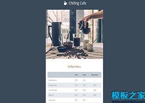 竖屏咖啡价格表单web网页模板