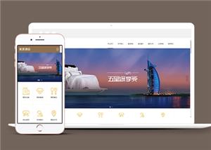 高端大气星级酒店企业公司网站模板