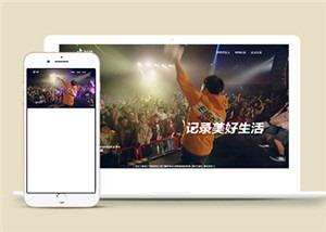 html视频网站模板
