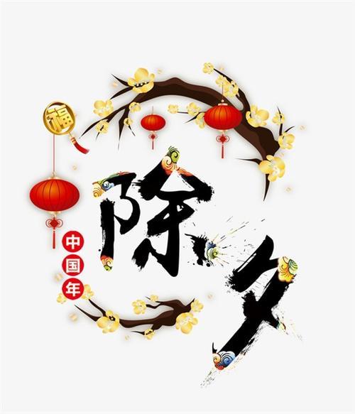 水墨中国风除夕字体