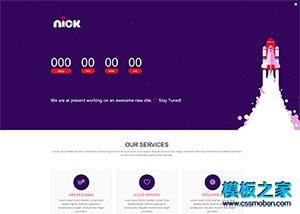 创意倒计时404页面网站html模板