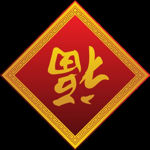2021春节福字贴画