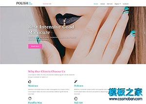 美甲彩妆培训学校网站模板