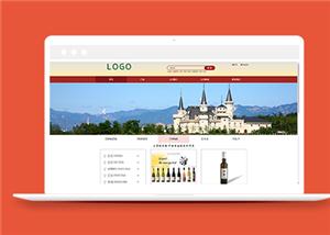 红酒电子商务销售企业网站模板