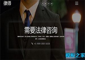 律师事务所响应式web网站模板
