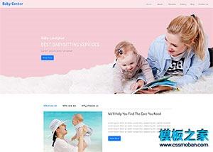 Baby婴儿早教机构网站模板