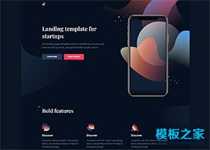 设计感移动app企业官网模板